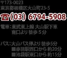 電話:(03)6794-5908
